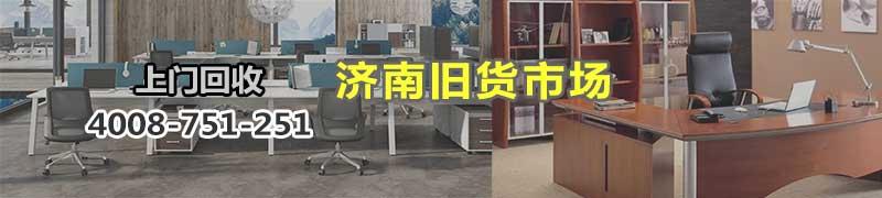 济南旧货市场:空调回收|电脑回收|家具回收|饭店设备回收|学校、银行物资回收